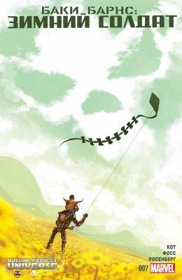 Серия комиксов Баки Барнс: Зимний Солдат №7