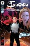 Обложка комикса Баффи, Истребительница Вампиров: Джонатан
