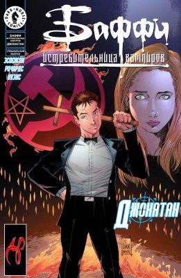 Серия комиксов Баффи, Истребительница Вампиров: Джонатан