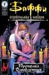 Обложка комикса Баффи, Истребительница Вампиров: Прогулка Влюблённых