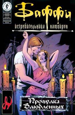 Серия комиксов Баффи, Истребительница Вампиров: Прогулка Влюблённых