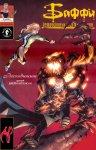 Обложка комикса Баффи, Истребительница Вампиров: Воссоединение
