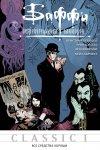 Обложка комикса Баффи, Истребительница Вампиров: Спайк и Дру - Все средства хороши