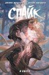Обложка комикса Баффи, Истребительница Вампиров: Спайк - К свету
