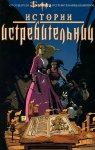 Обложка комикса Баффи, Истребительница Вампиров: Истории Истребительниц