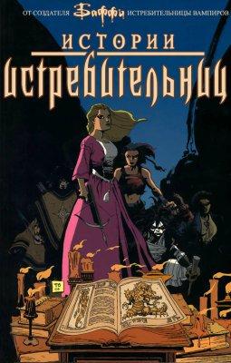 Серия комиксов Баффи, Истребительница Вампиров: Истории Истребительниц