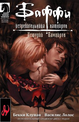 Серия комиксов Баффи, Истребительница Вампиров: Истории Вампиров: Трепет