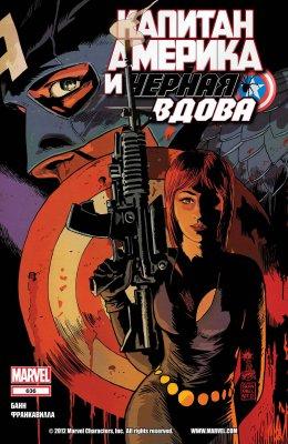 Серия комиксов Капитан Америка и Черная Вдова