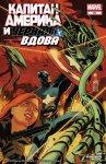 Обложка комикса Капитан Америка и Черная Вдова №638