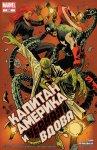 Обложка комикса Капитан Америка и Черная Вдова №639