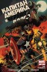 Обложка комикса Капитан Америка и Черная Вдова №640
