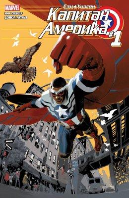 Серия комиксов Капитан Америка: Сэм Уилсон