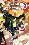 Обложка комикса Капитан Америка: Сэм Уилсон №4