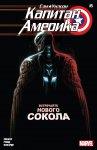 Обложка комикса Капитан Америка: Сэм Уилсон №5