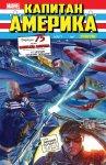 Обложка комикса Капитан Америка: Сэм Уилсон №7