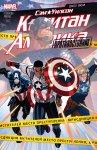 Обложка комикса Капитан Америка: Сэм Уилсон №8