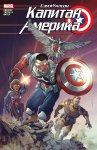 Обложка комикса Капитан Америка: Сэм Уилсон №9