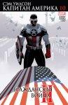 Обложка комикса Капитан Америка: Сэм Уилсон №10
