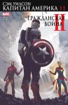 Обложка комикса Капитан Америка: Сэм Уилсон №11