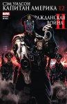Обложка комикса Капитан Америка: Сэм Уилсон №12