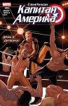 Обложка комикса Капитан Америка: Сэм Уилсон №15