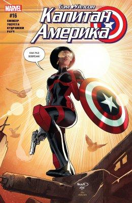 Серия комиксов Капитан Америка: Сэм Уилсон №16