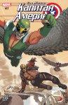 Обложка комикса Капитан Америка: Сэм Уилсон №17