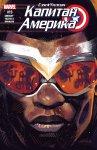 Обложка комикса Капитан Америка: Сэм Уилсон №19