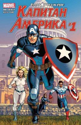 Серия комиксов Капитан Америка: Стив Роджерс