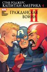 Обложка комикса Капитан Америка: Стив Роджерс №4