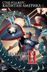 Обложка комикса Капитан Америка: Стив Роджерс №6