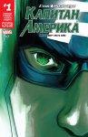 Обложка комикса Капитан Америка: Стив Роджерс №7