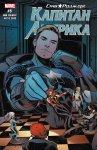 Обложка комикса Капитан Америка: Стив Роджерс №8