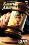Обложка комикса Капитан Америка: Стив Роджерс №9