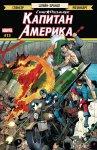 Обложка комикса Капитан Америка: Стив Роджерс №13
