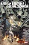 Обложка комикса Капитан Британия И Могучие Защитники №2