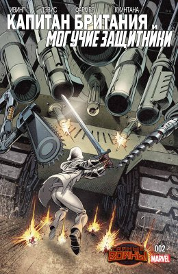 Серия комиксов Капитан Британия И Могучие Защитники №2
