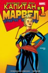 Обложка комикса Капитан Марвел №1