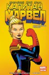 Обложка комикса Капитан Марвел №2