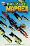Обложка комикса Капитан Марвел №3