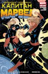 Обложка комикса Капитан Марвел №6