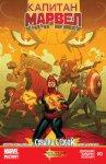 Обложка комикса Капитан Марвел №13