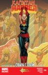 Обложка комикса Капитан Марвел №14