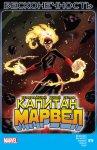 Обложка комикса Капитан Марвел №15