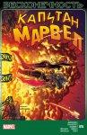 Обложка комикса Капитан Марвел №16