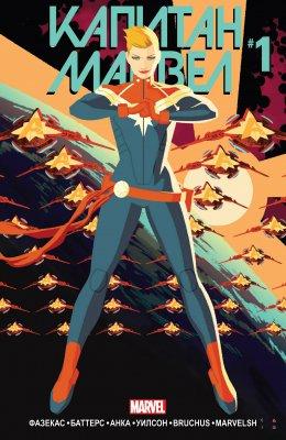 Серия комиксов Капитан Марвел