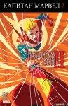 Обложка комикса Капитан Марвел №7