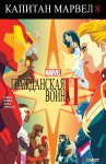 Обложка комикса Капитан Марвел №8