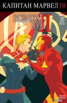 Обложка комикса Капитан Марвел №10