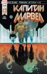 Обложка комикса Капитан Марвел №125
